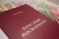 Пенсионной реформы в ближайшее время не предвидится