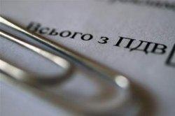 Введен новый порядок администрирования НДС