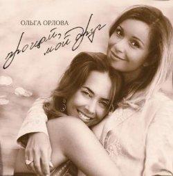 Экс-солистка «Блестящих» выпустила песню в память о Жанне Фриске