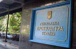 В Украине «провалена» реформа ГПУ