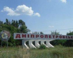 Комітет Ради схвалив перейменування Дніпропетровська