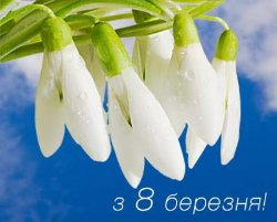 8 марта украинцы будут праздновать 4 дня