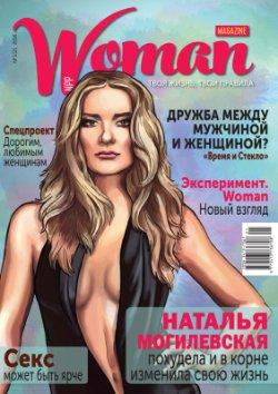 Наталья Могилевская: Я полностью изменила свою жизнь