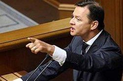 Фракция Ляшко еще не оформила юридически свой «развод» с коалицией