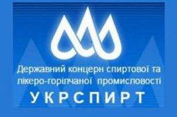 Долги «Укрспирта» по судебным решениям составляют 740 миллионов