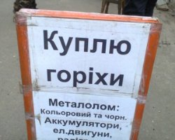 Закупівельники до 60 гривень спустили ціни на лущені горіхи