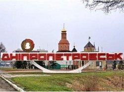 В Днепропетровске переименованы 6 улиц и центральный проспект