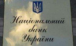 Начата диагностика второй двадцатки украинских банков