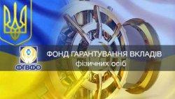 В Украине идет ликвидация еще двух банков