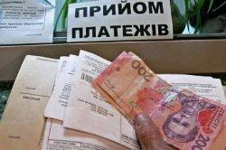 В Украине урегулируют оплату за ЖКХ