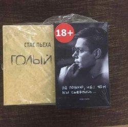 Стас Пьеха выпустил книгу для взрослых