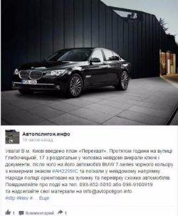 В Киеве бандиты угнали элитный седан