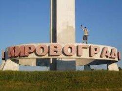 Для Кировограда придумали новое название