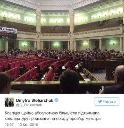 Коалиция поддержала Гройсмана на пост премьера