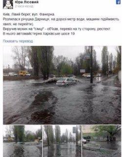 Киевляне в шоке от транспортного апокалипсиса