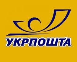 «Укрпошта» планирует за 2 года создать украинский аналог eBay