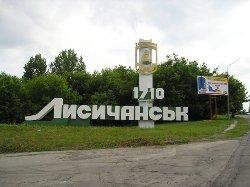 Утилизатор содового завода нанес миллионный ущерб Лисичанску