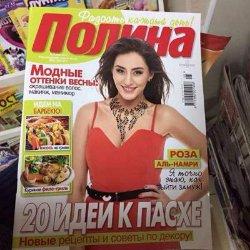Бывшая участница «Холостяка» украсила обложку журнала