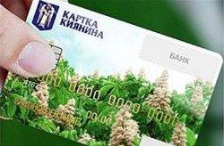 Владельцам карточки киевлянина сообщили приятную новость
