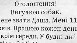 Одиннадцатилетняя киевлянка стала звездой соцсетей