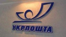 Почтальоны сильно удивились, узнав о зарплате директора «Укрпочты»
