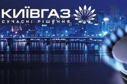 «Киевгаз» не намерен поддержать инициативу Кабмина пересчитать киевлянам уже оплаченные счета за газ