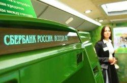 Российский «Сбербанк» обнулил процентные ставки