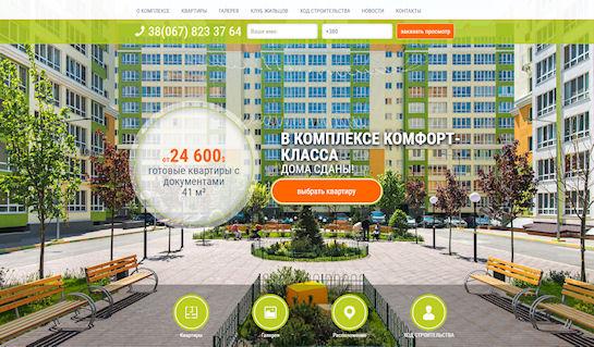 Современный жилой комплекс с уютными, комфортными квартирами