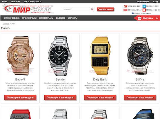 Интернет-портал часов производителей со всего мира