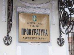 В Харькове также митингуют против областного прокурора