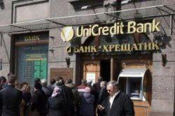 Вкладчикам банка «Хрещатик» вернут деньги на следующей неделе
