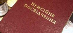 В Крыму старики жалуются на отсутствие пенсий