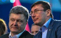 Порошенко предлагает депутатам назначить Юрия Луценко генпрокурором