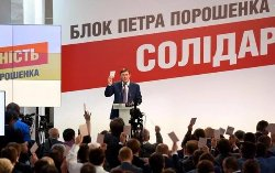 Эксперты прогнозируют плачевную судьбу партии Порошенко