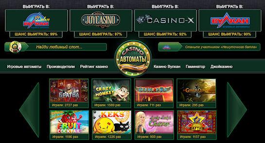 Качественные игровые автоматы от разных производителей