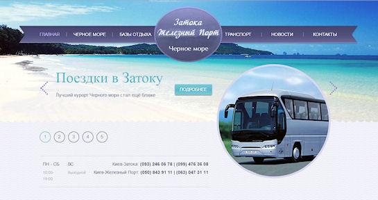 Комфортабельный отдых на берегу Черного моря