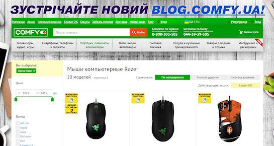 Выбираем геймерскую мышку