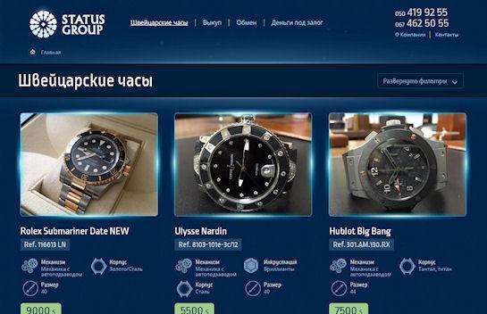 Дорогие мужские часы в Украине: покупайте оригинал