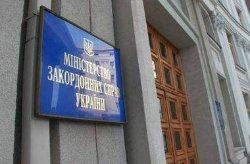 В МИД прокомментировали инцидент с украинским посольством в Москве