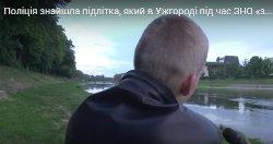 Заминирование школы в Ужгороде : Студент рассказал зачем он сорвал ВНО (ВИДЕО)