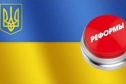 Украина стоит на пороге важных реформ - Кубив