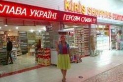 В Турции появился бутик с вывеской «Слава Украине»