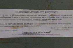 В Киеве появился новый вид мошенников