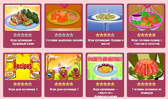 Великолепный набор кулинарных игр онлайн для девочек
