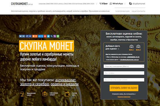 Выгодные предложения на скупку различных монет