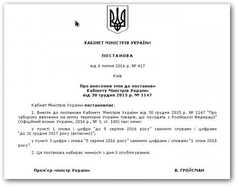 Кабмин обнародовал решение об ответном эмбарго на российские товары
