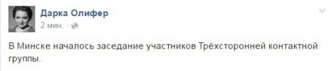 Трехсторонняя контактная группа по Донбассу начала переговоры в Минске