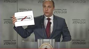 Парубий подписал постановление о переименовании Кировограда
