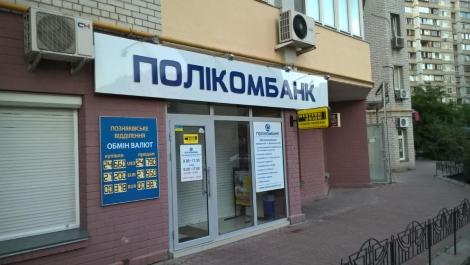 Похищенные из банковского сейфа в Киеве 7 млн грн принадлежали вкладчикам «Поликомбанка»