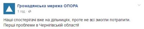 На Черниговщине наблюдателей не пустили на заседание участковой избирательной комиссии